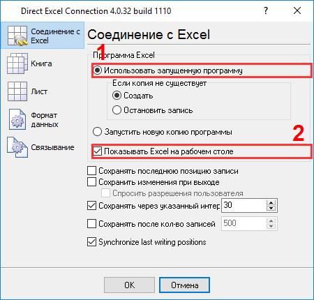 Загрузка в табличный документ из EXCEL  1 с 8 Предприятие