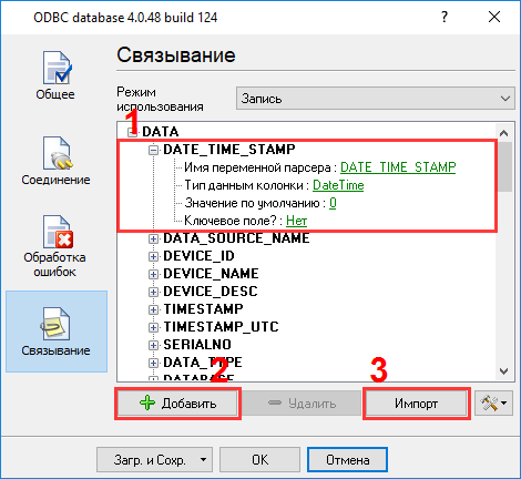 Привязка переменных и колонок таблицы