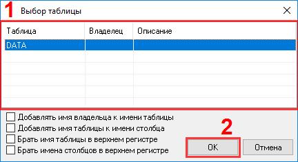 Импорт структуры таблицы